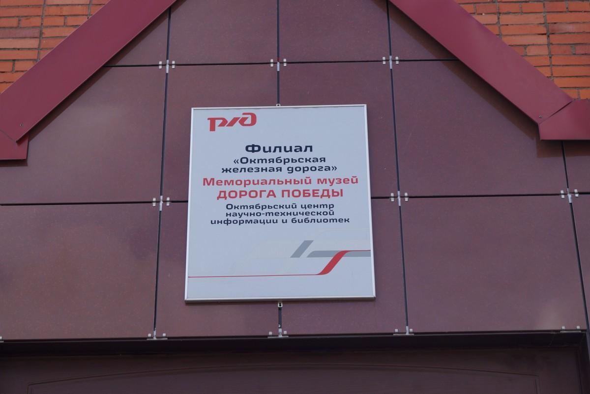 """На станции Петрокрепость. У входа в музей """"Дорога победы""""."""
