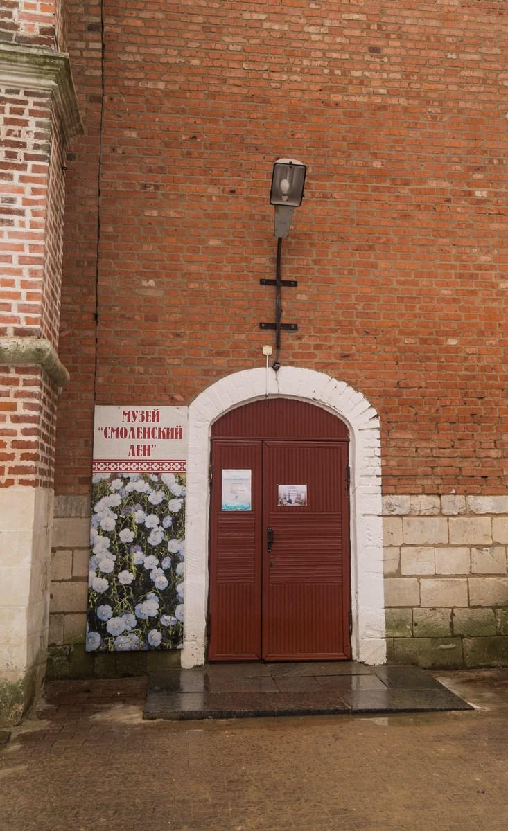 """Смоленск. Вход в музей """"Смоленский лён"""" в Никольской башне."""