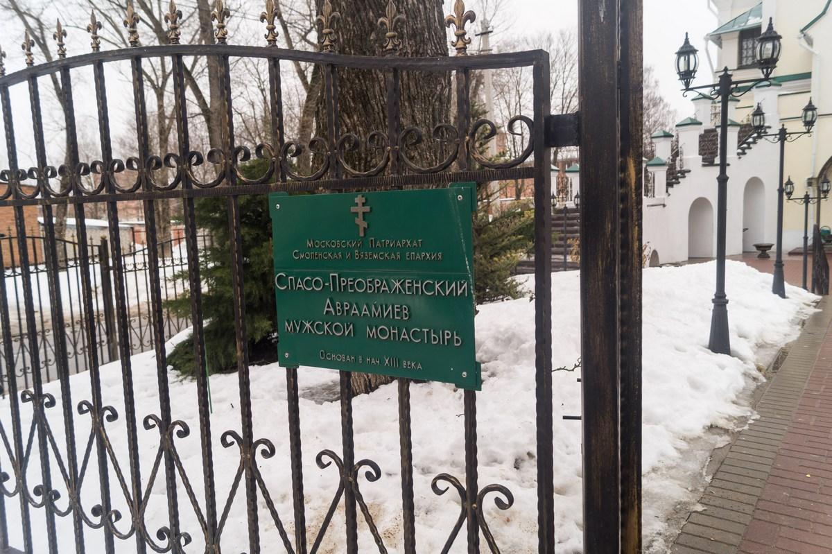 Спасо-Преображенский Авраамиев мужской монастырь. У входа.