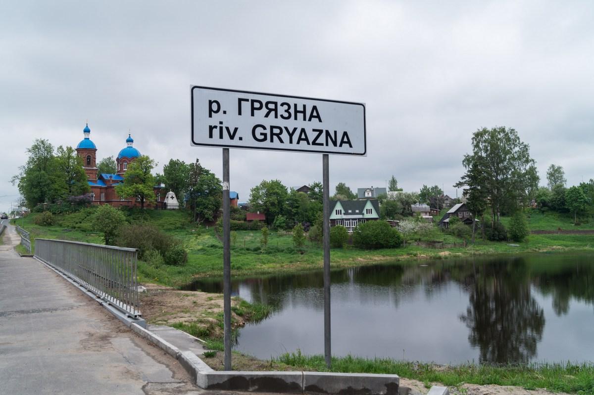В Рождествено. Река Грязна у впадения в Оредеж.