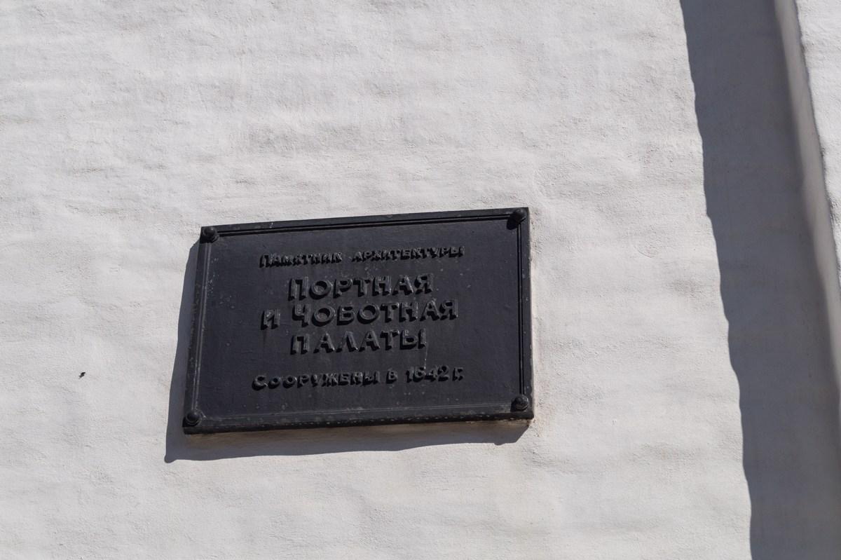 Соловецкий монастырь. Портная и Чоботная палаты.