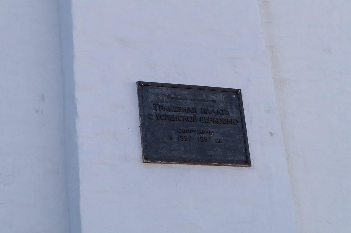 Соловецкий монастырь. Трапезная палата с Успенской церковью.
