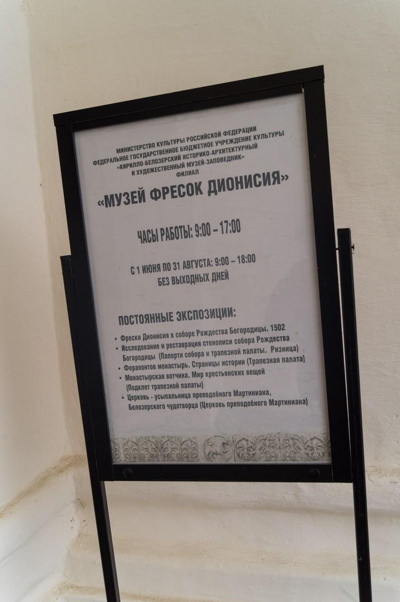 Ферапонтов монастырь. Про Музей фресок Дионисия.
