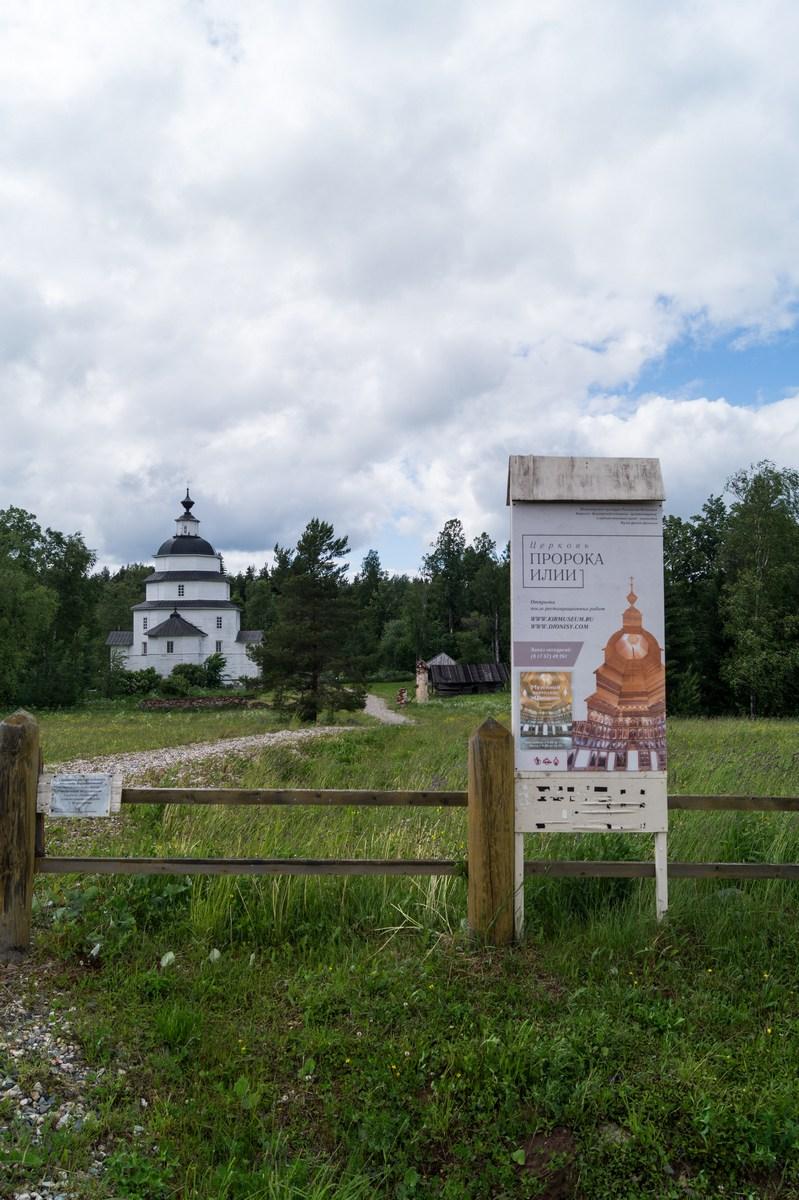 Ферапонтово. У Ильинской церкви.