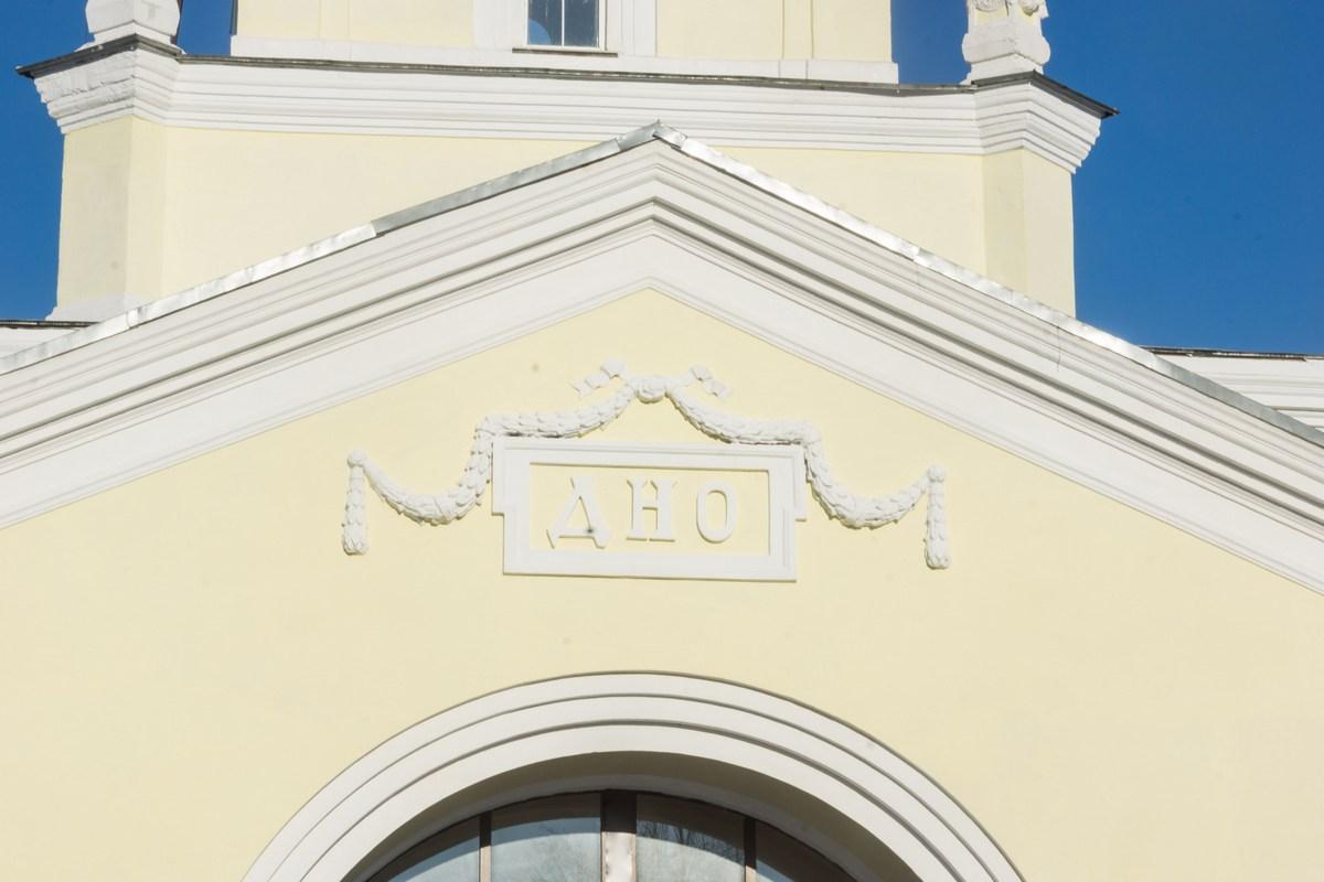 Железнодорожный вокзал в Дно. Лельефное название станции на здании вокзала.