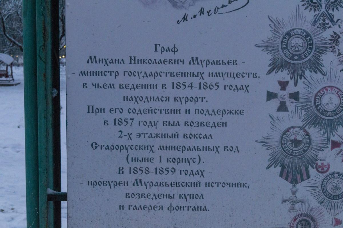 Старая Русса. В курортном парке. О графе Муравьеве, чье имя носит фонтан.