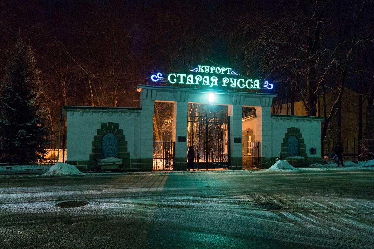 Старая Русса. Главный вход в парк курорта.