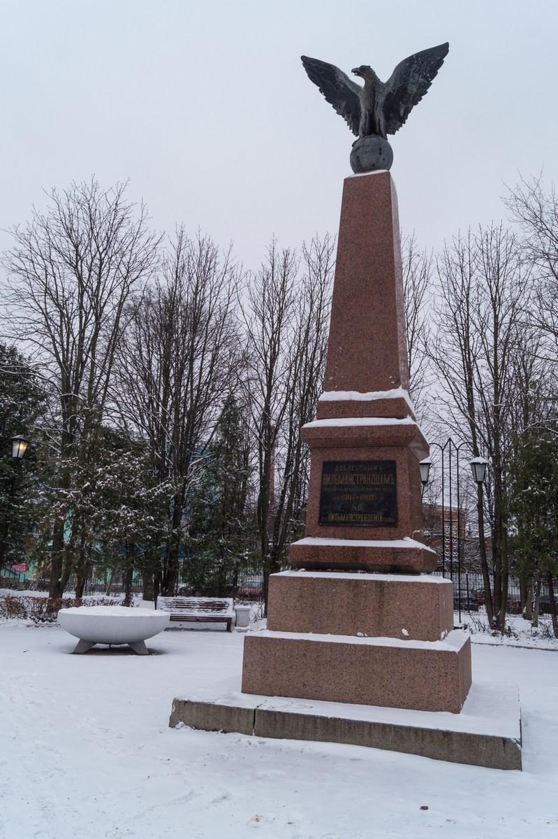 Старая Русса. Памятник Доблестным Вильманстранцам.