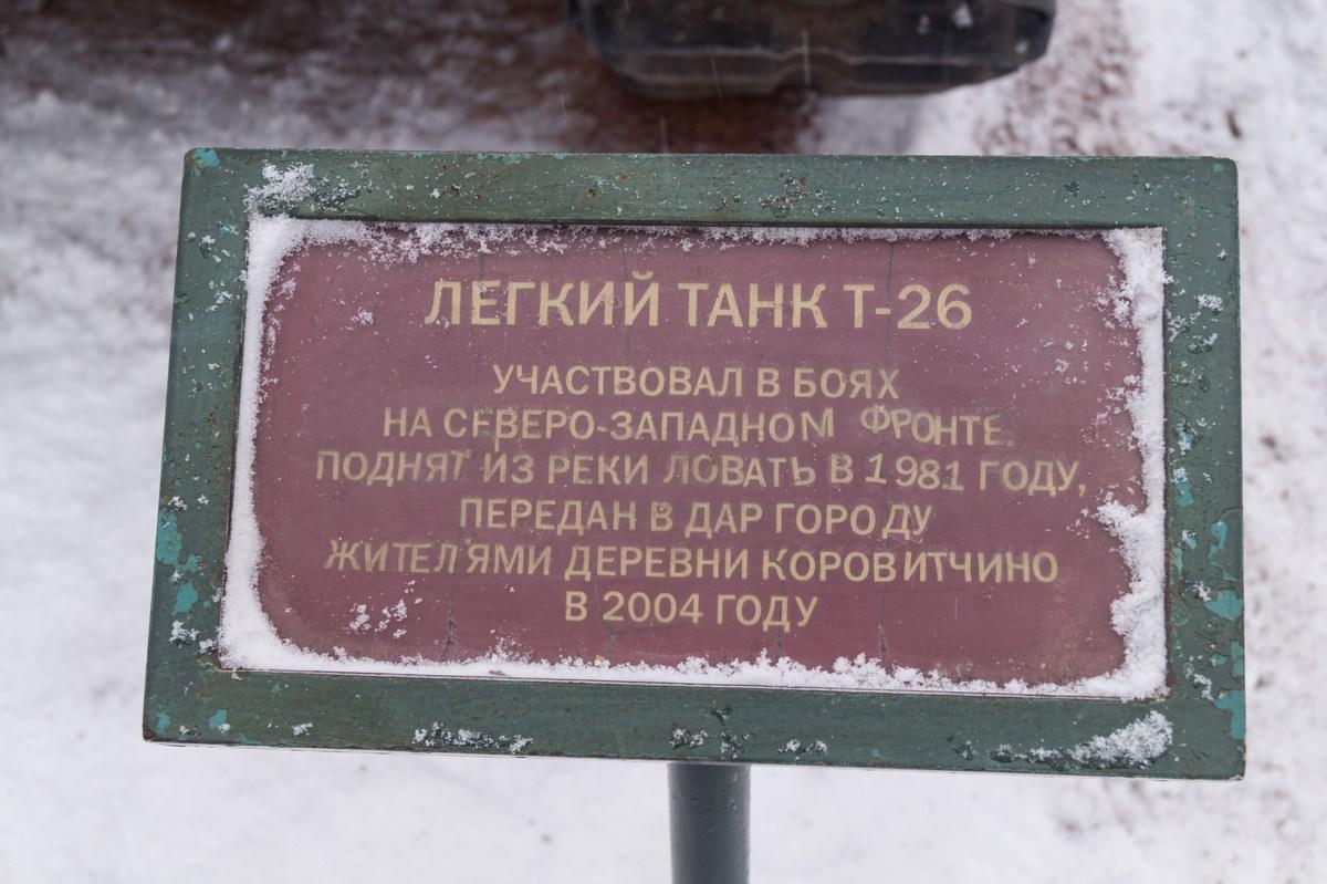 Старая Русса. Танк Т-26 на Александровской улице. Поднят из реки Ловать.