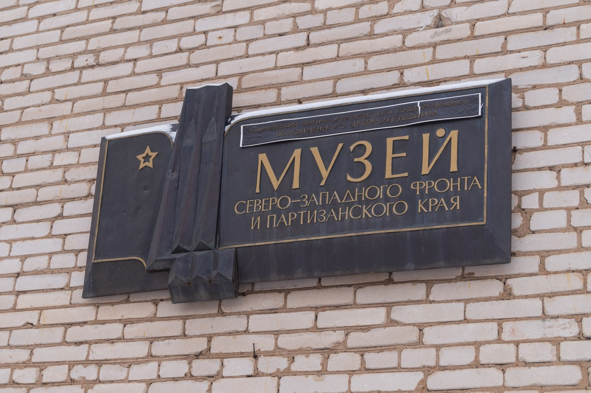 Старая Русса. У Музея Северо-Западного фронта и партизанского края.