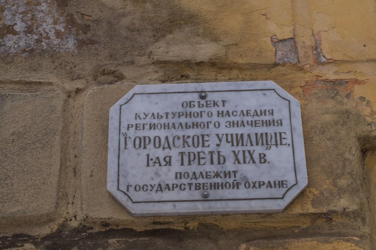 Старая Русса. Здание Городского училища (1-ая треть 19 столетия).