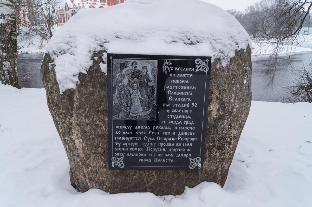 Старая Русса. На берегу Порусьи. Красивый миф о Словене и Русе. О городе меж двумя реками - Полистью и Порусью.