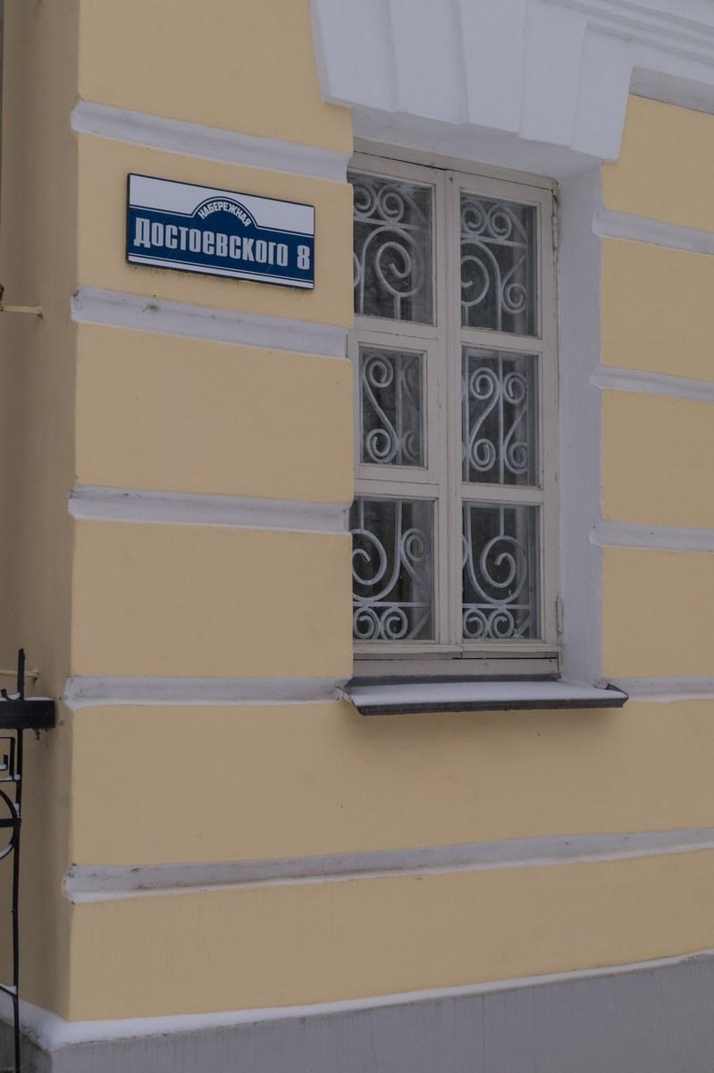 Старая Русса. Научно-культурный центр Дома-музея Достоевского (наб Достоевского, 8).