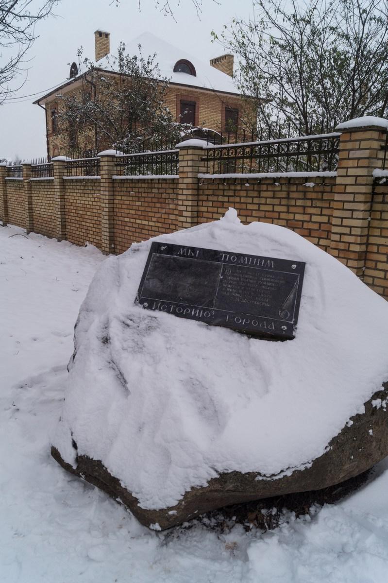 Старая Русса. На улице Сварога. Памятный камень на месте дома, который снимал Достоевский летом 1872 года.