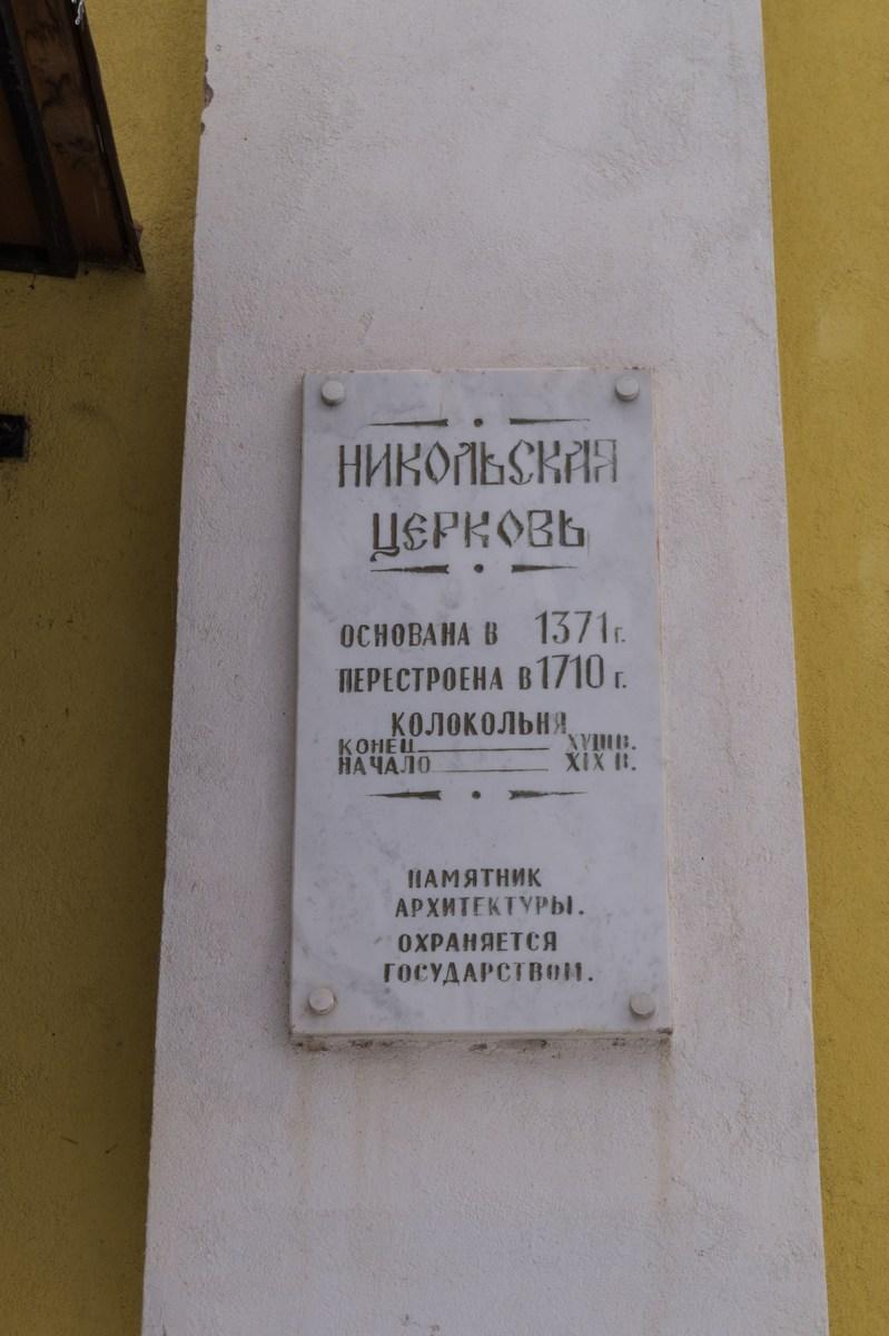 Старая Русса. Церковь Николая Чудотворца.