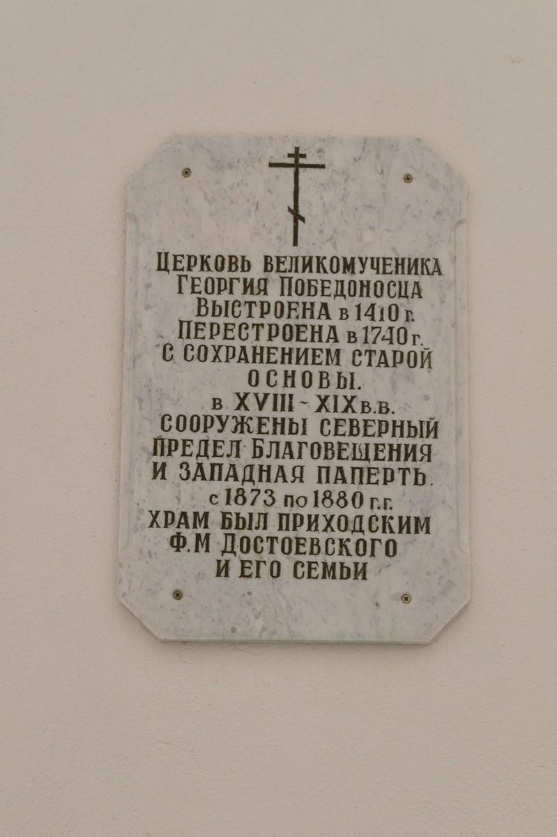 Старая Русса. Церковь Георгия Победоносца.