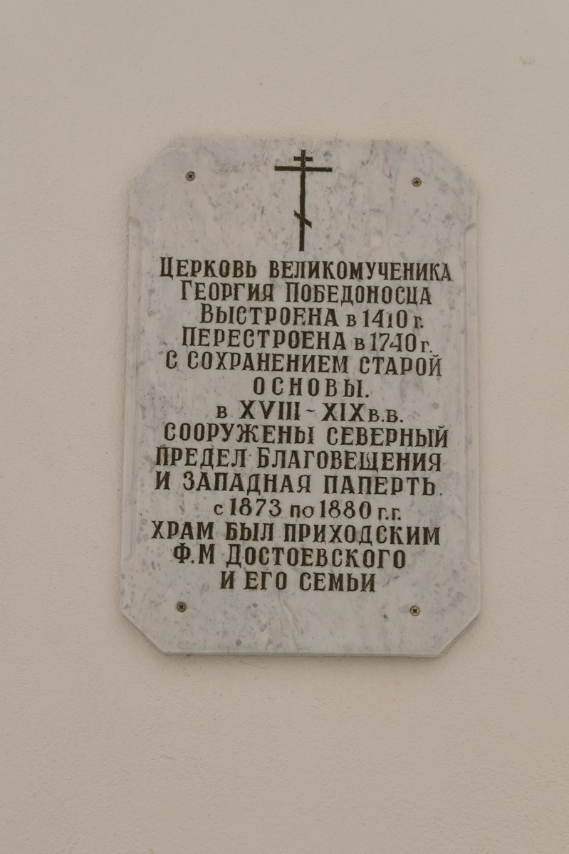 Старая Русса. Георгиевская церковь.