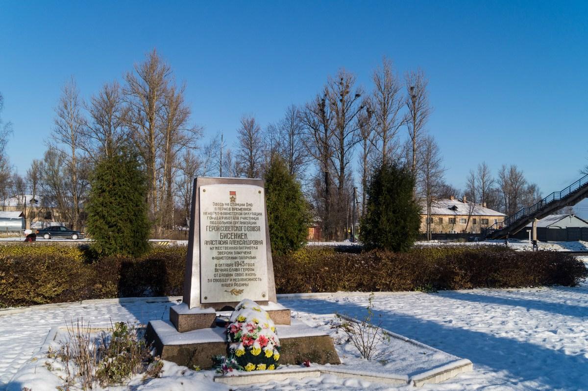 Железнодорожная станция в Дно. Памятник Анастасии Бисиниек.