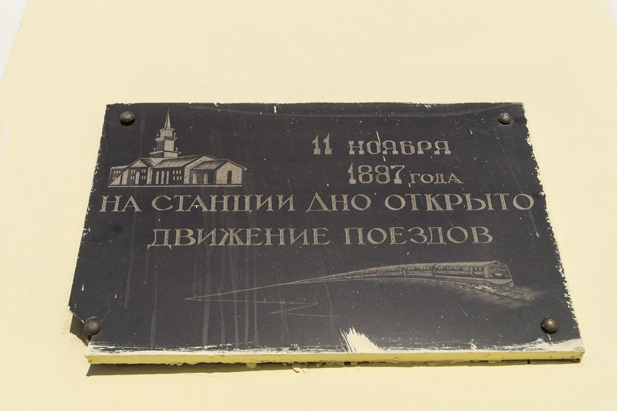 Железнодорожный вокзал станции Дно. Об открытии железнодорожного движения