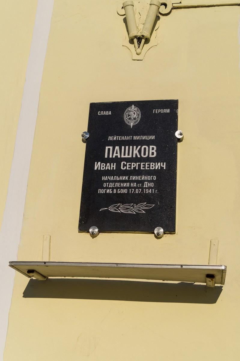 Железнодорожный вокзал станции Дно. Мемориальная доска в память Ивана Пашкова.