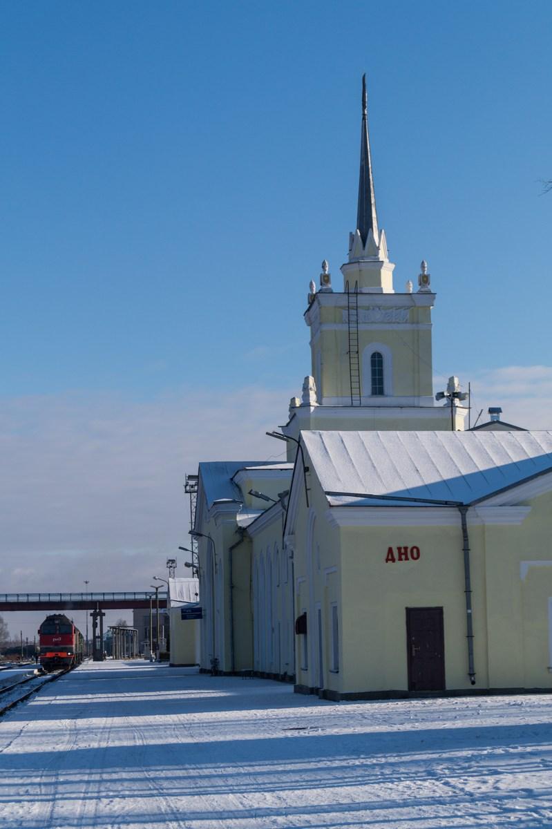 Железнодорожный вокзал станции Дно. На первой платформе.