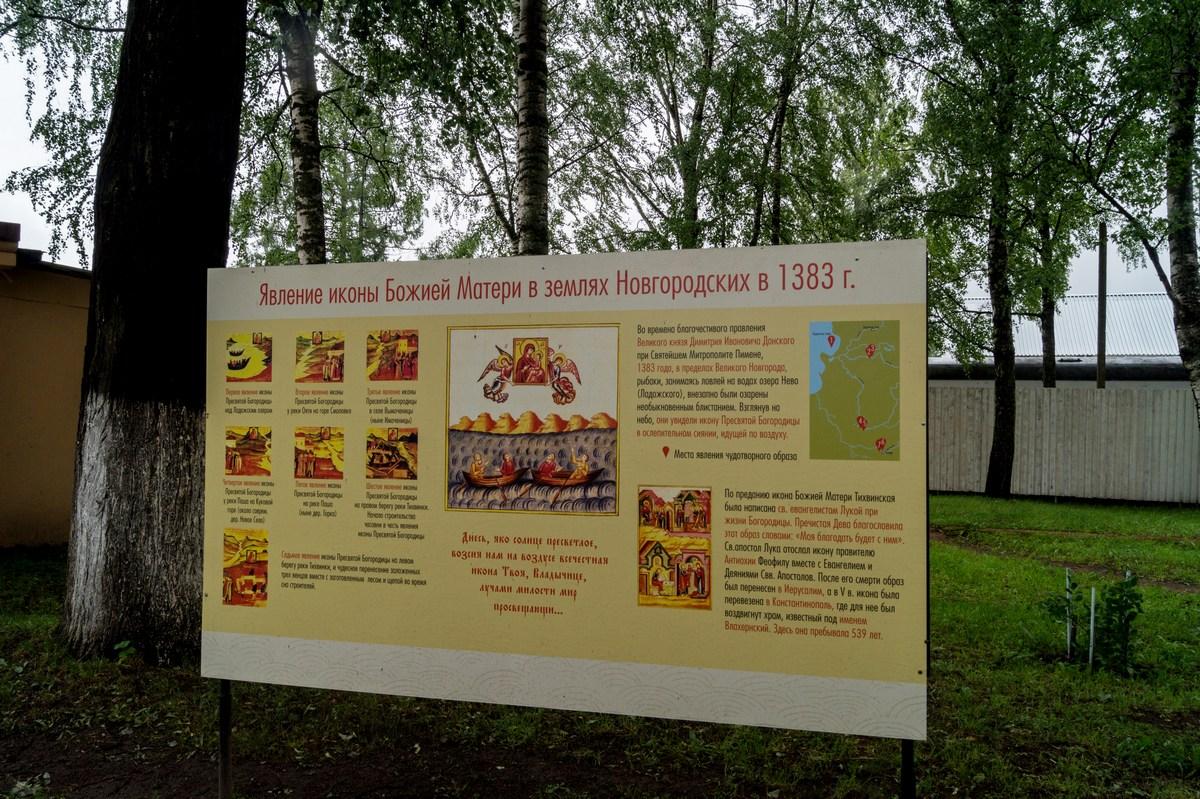 Тихвинский Успенский монастырь.