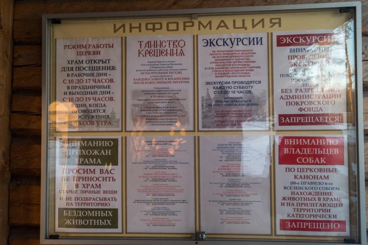 У ансамбля Покровского погоста. Информация.