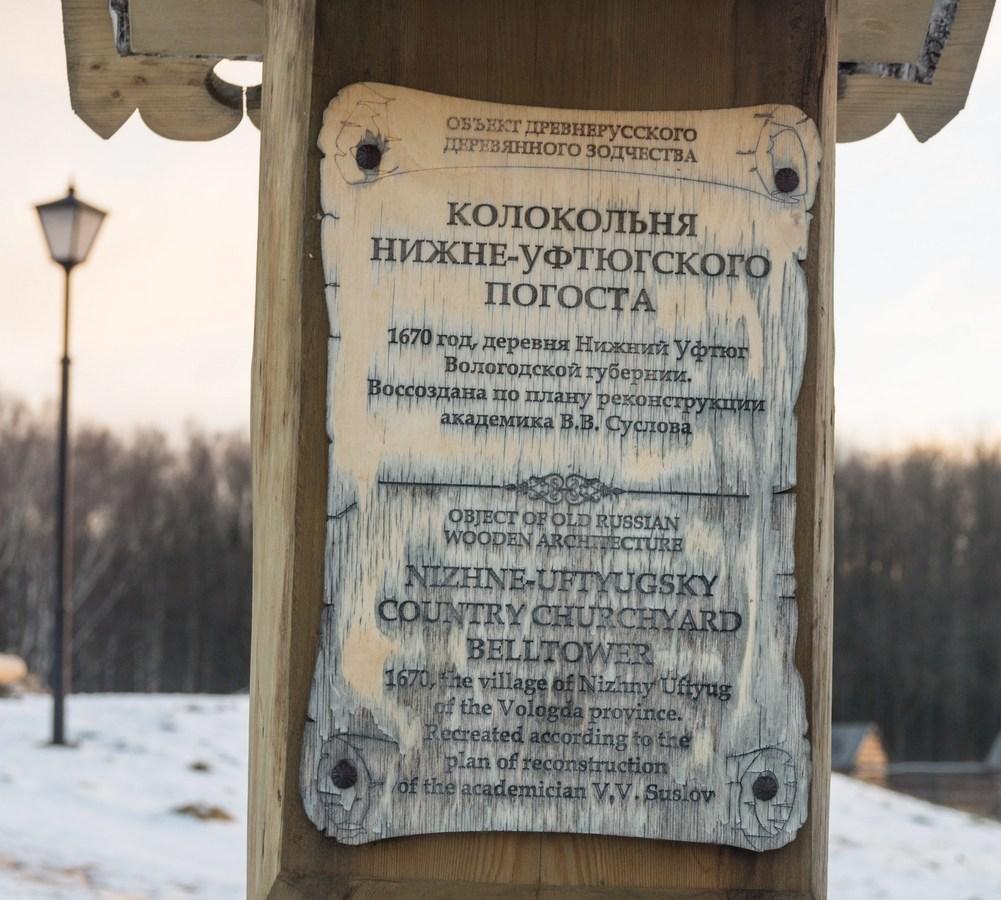 """Усадьба """"Богословка"""". О колокольне Нижне-Уфтюгского погоста."""