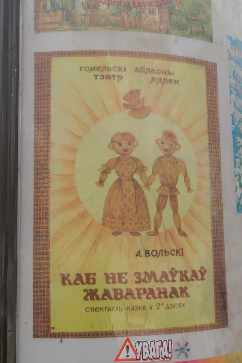 """Гомель. Афиша у Театра кукол. """"Пусть не смолкает жаворонок""""."""
