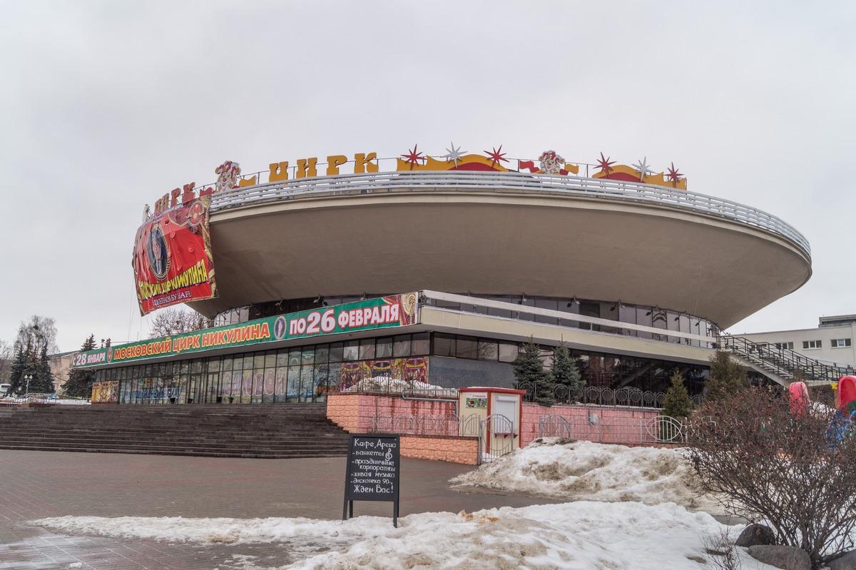 Здание Гомельского цирка.