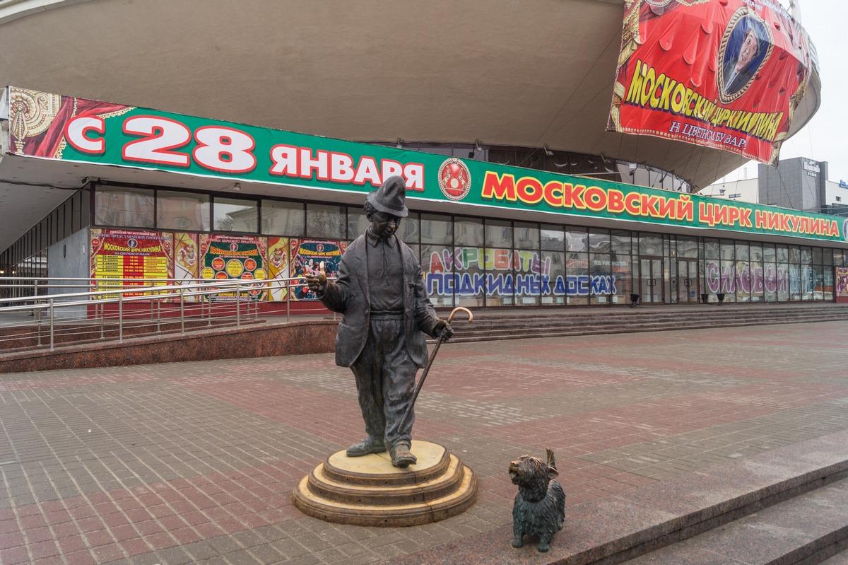 У Гомельского цирка. Карандаш и его собака Клякса.