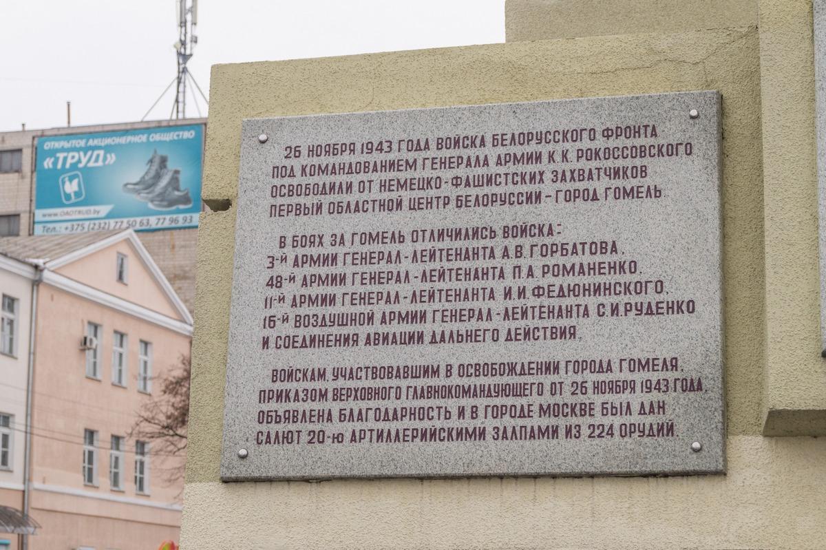 Гомель. На площади Восстания. Об освобождении города 26 ноября 1943 года.