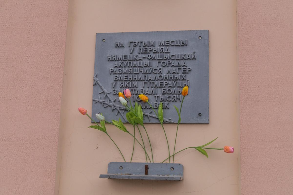 Гомель. На площади Восстания. В память о лагере военнопленных в годы Великой Отечественной войны. В лагере побывало более 100 тысяч человек.