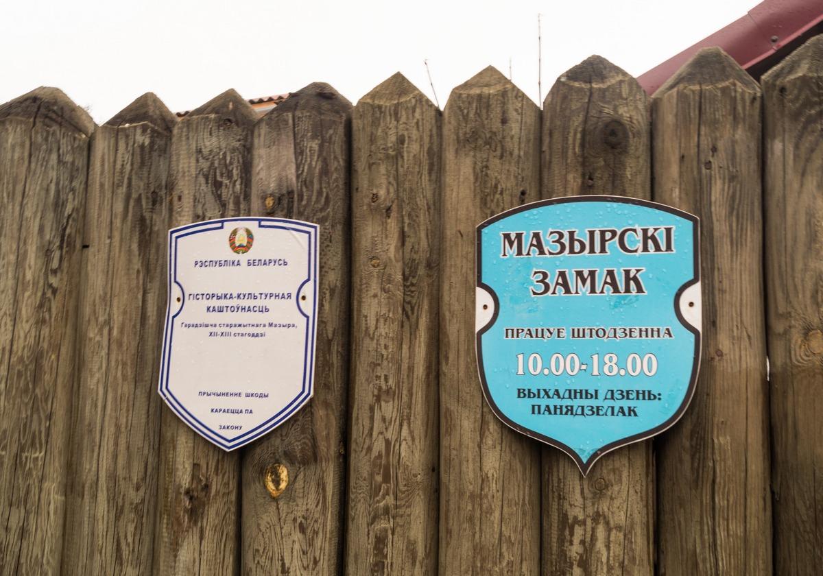 Мозырь. У входа на территорию Мозырского замка.