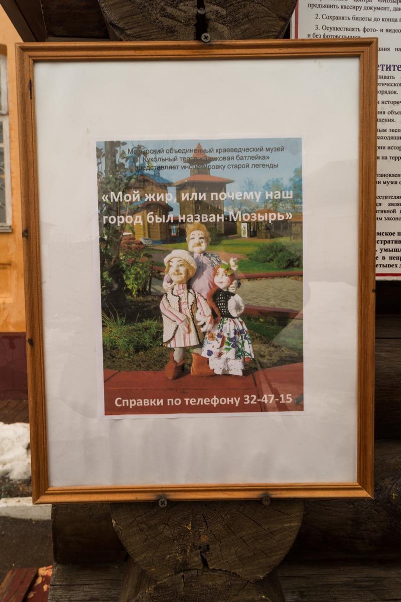 Мозырь. О детских познавательных мероприятиях, проводимых краеведческим музеем и кукольным театром.