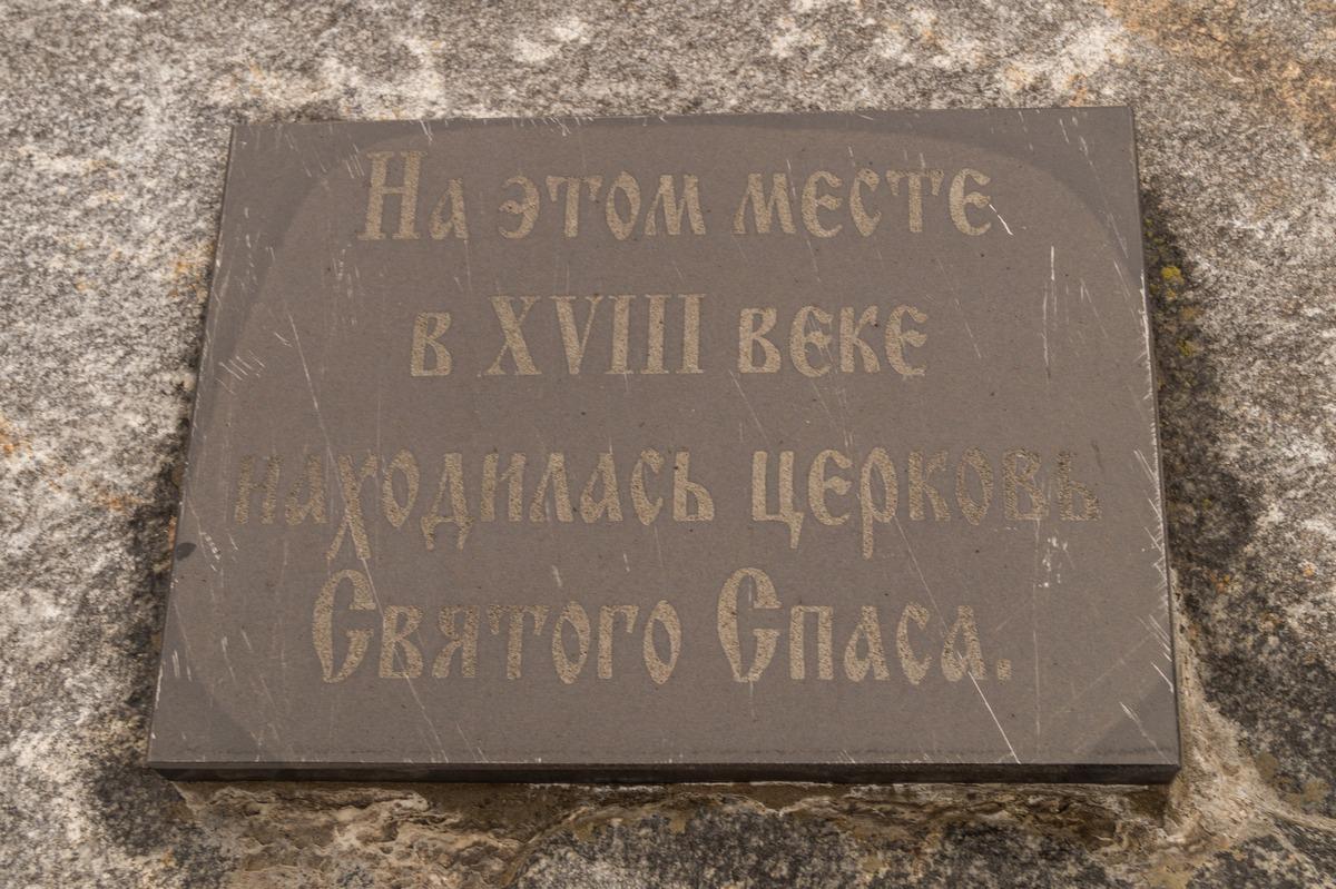 Мозырский замок. Памятный камень у церкви Святого Спаса.
