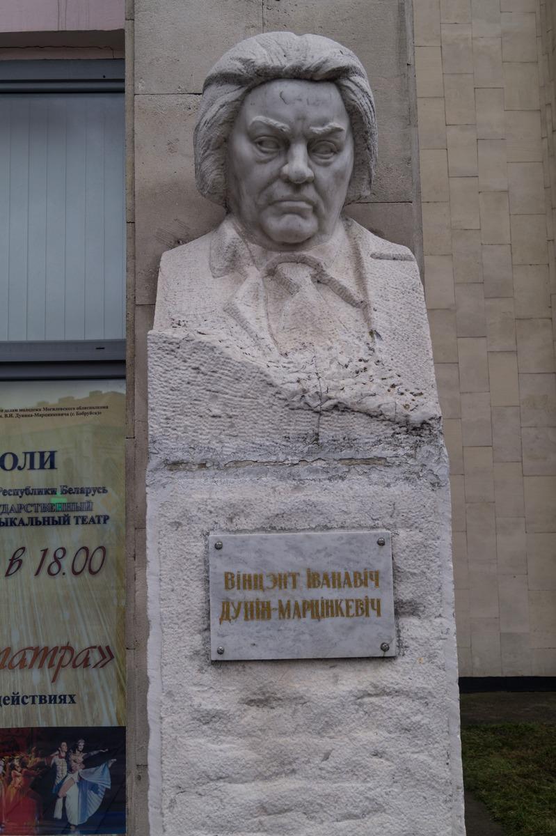 Бобруйск. У входа в Театр драмы и комедии. Винцент Дунин-Марцинкевич.