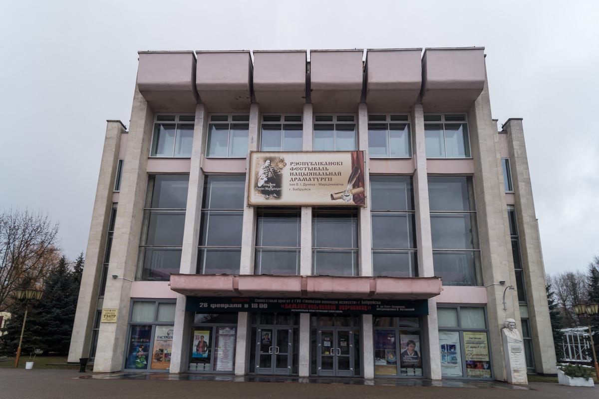 Бобруйск. Театр драмы и комедии имени Дунина-Марцинкевича.