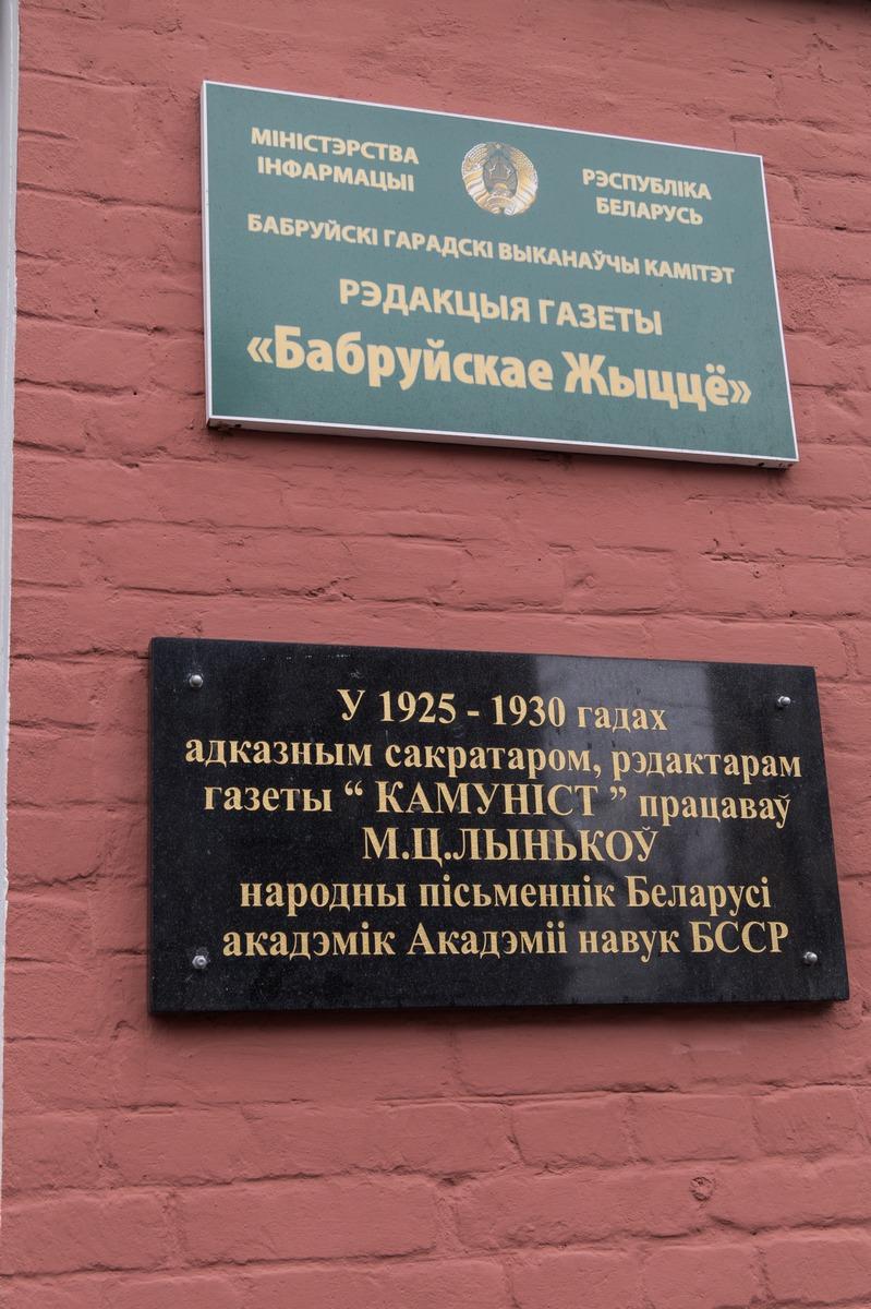 """Бобруйск. У редакции газеты """"Бабруйскае Жыццё""""."""