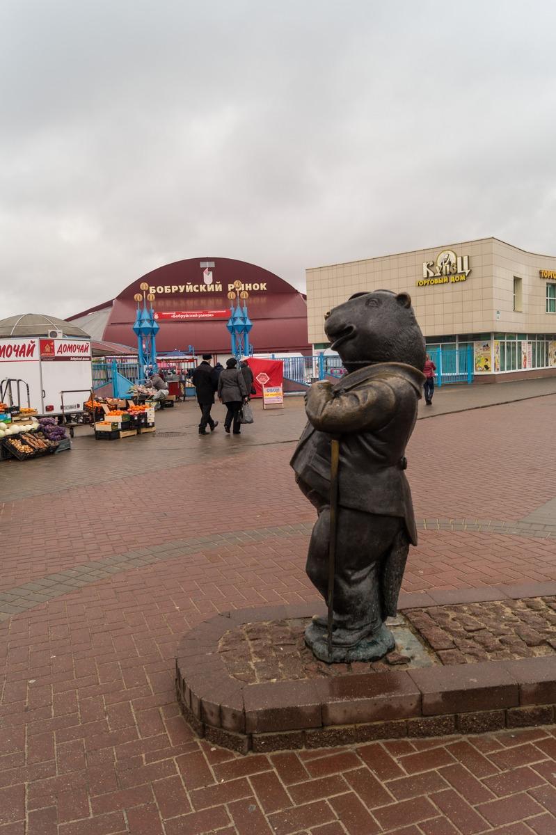 Бобруйск. Бобер напротив Центрального рынка.