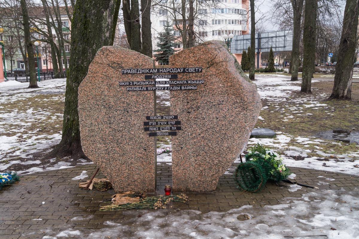 Бобруйск. Памятный камень у Аллеи праведников мира.