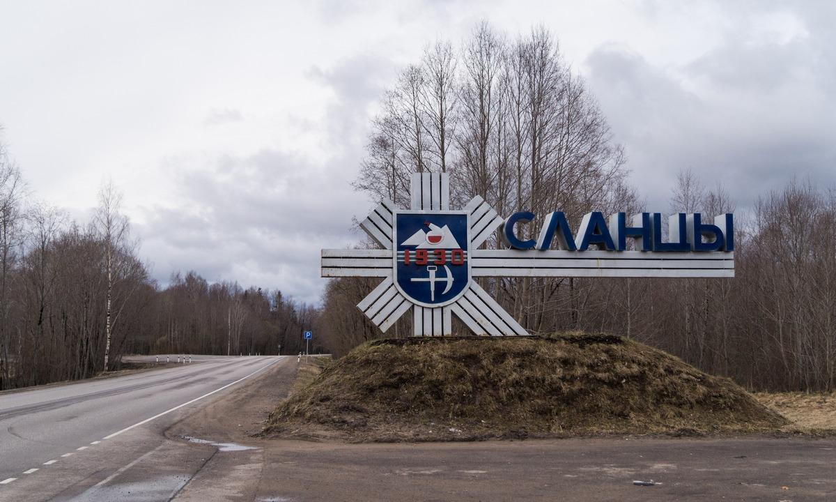 Ленинградская область. У въезда в город Сланцы.