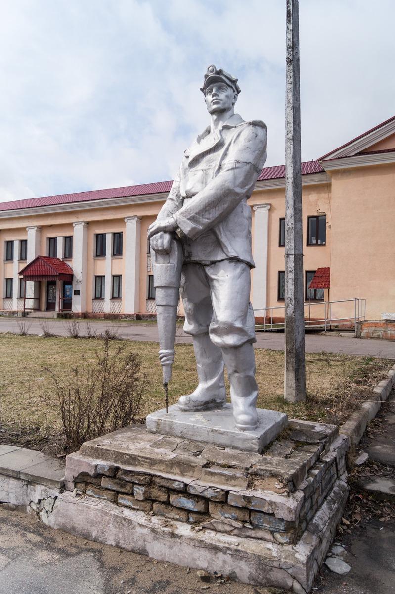 Ленинградская область. Сланцы. Памятник Шахтеру.