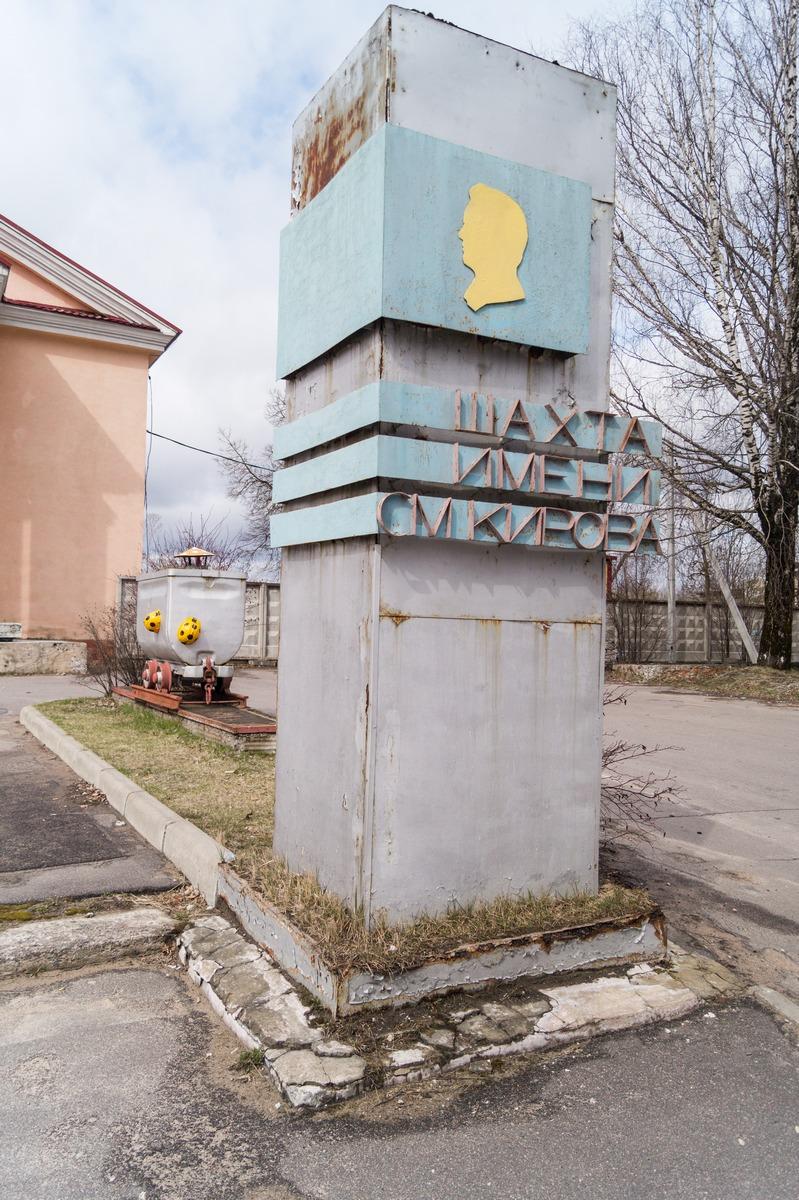 Ленинградская область. Сланцы. У бывшей шахты имени Кирова.