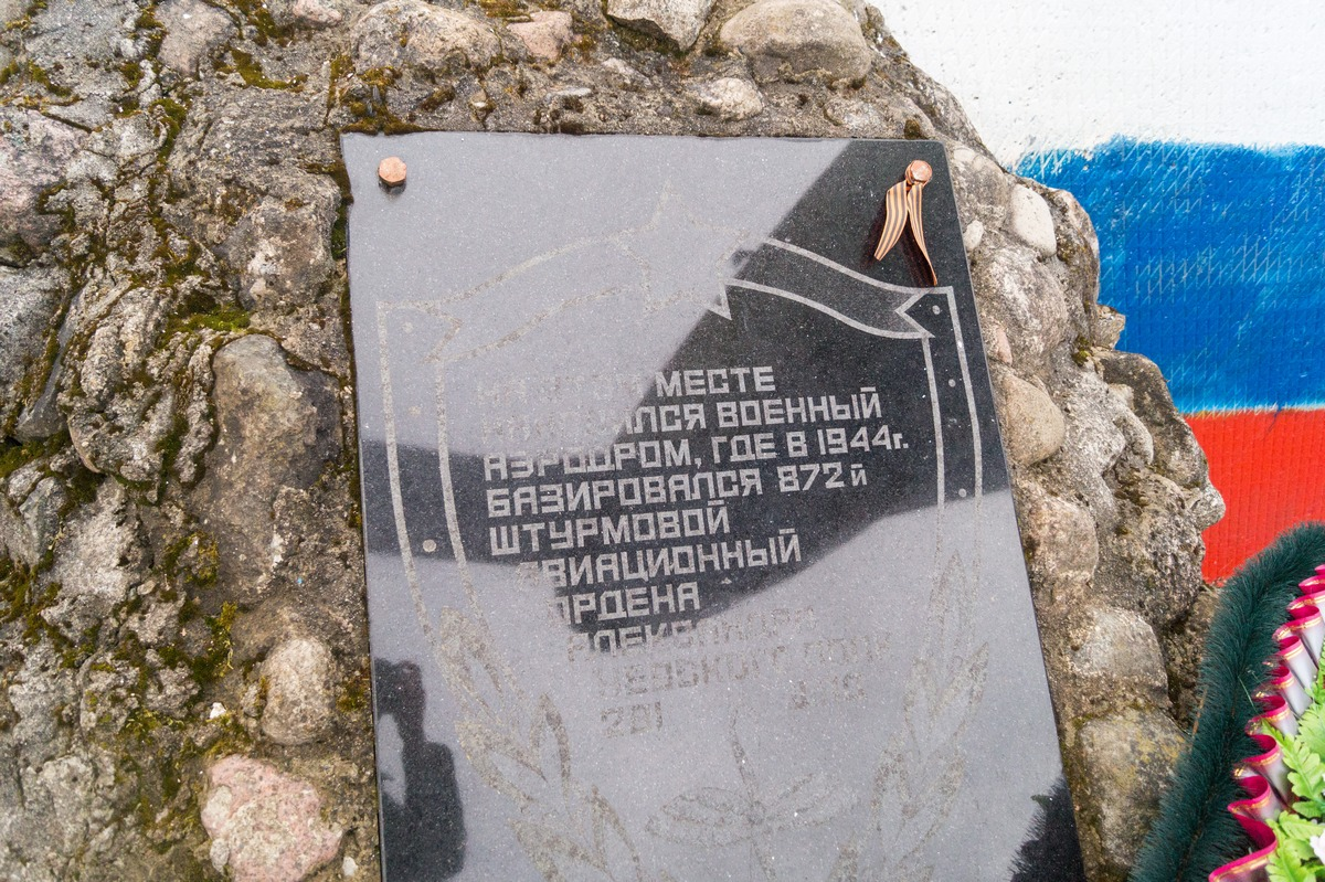 Псковская область. Гдовский район. Памятник-самолет Миг-17. О военном аэродроме.