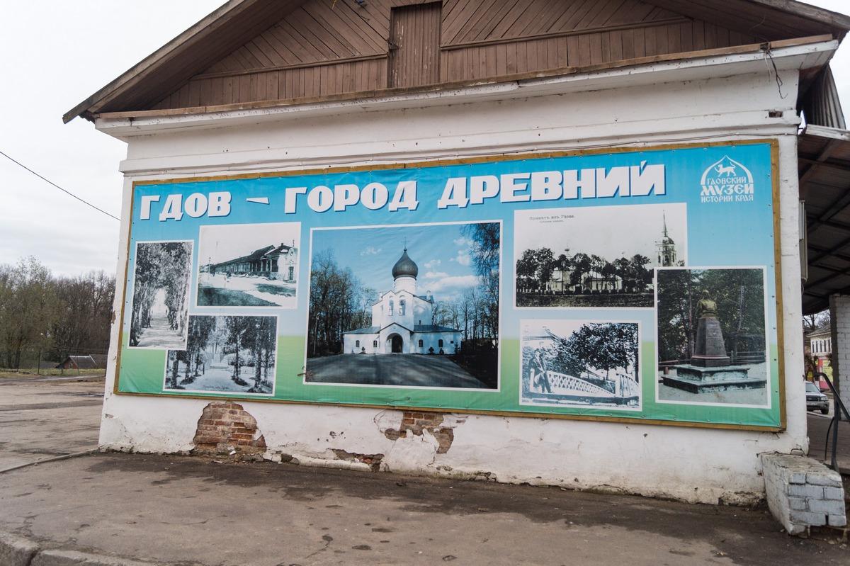 Псковская область. Гдов - город древний.