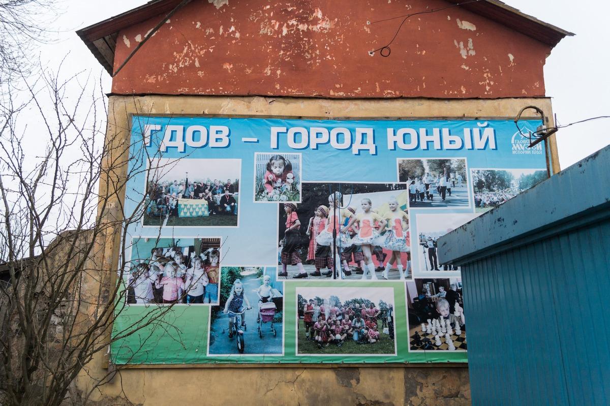Псковская область. Гдов - город юный.
