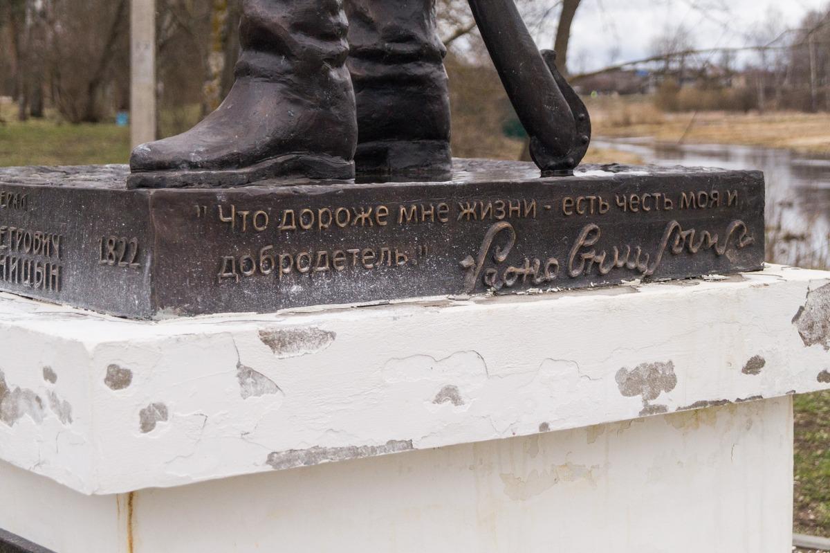 Гдов. Памятник Коновницыну на берегу Гдовки. Постамент.