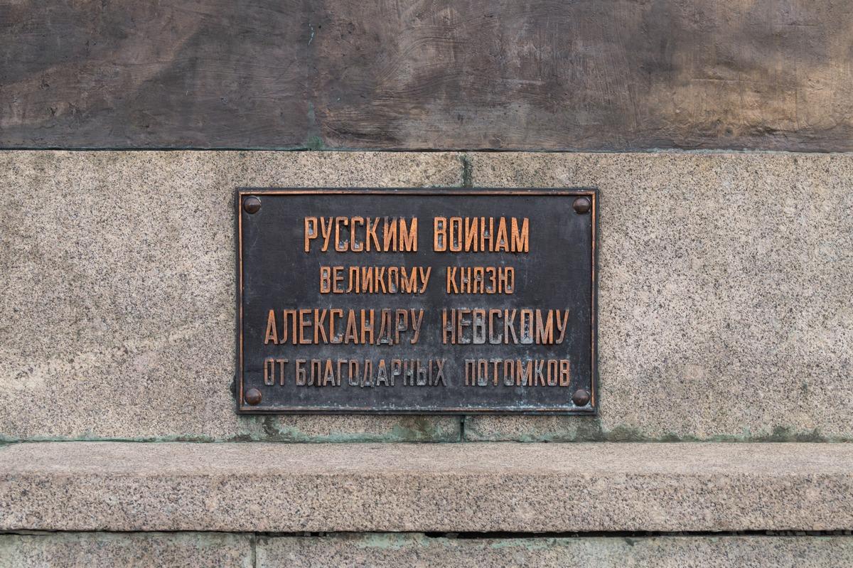 Монумент в память Ледового побоища. На горе Соколиха у въезда в Псков. Надпись на постаменте.