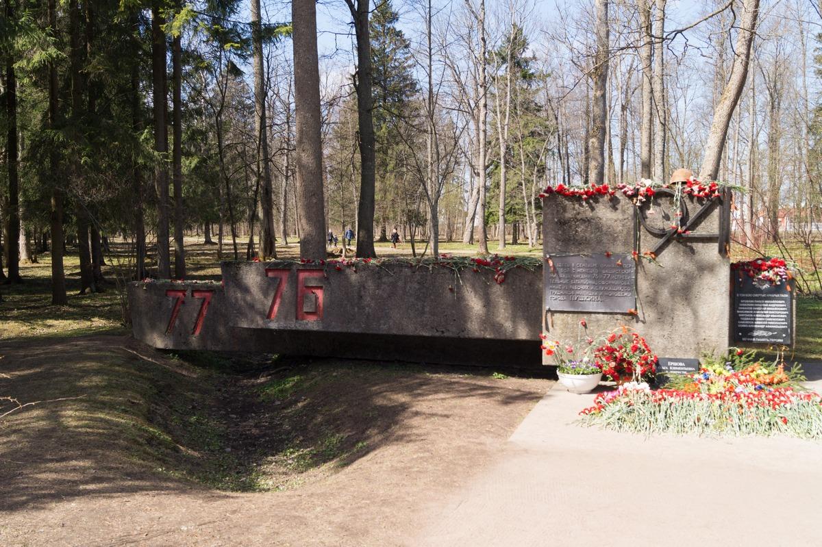 Пушкин. Александровский парк. Мемориал в честь бойцов 76 и 77 истребительных батальонов.